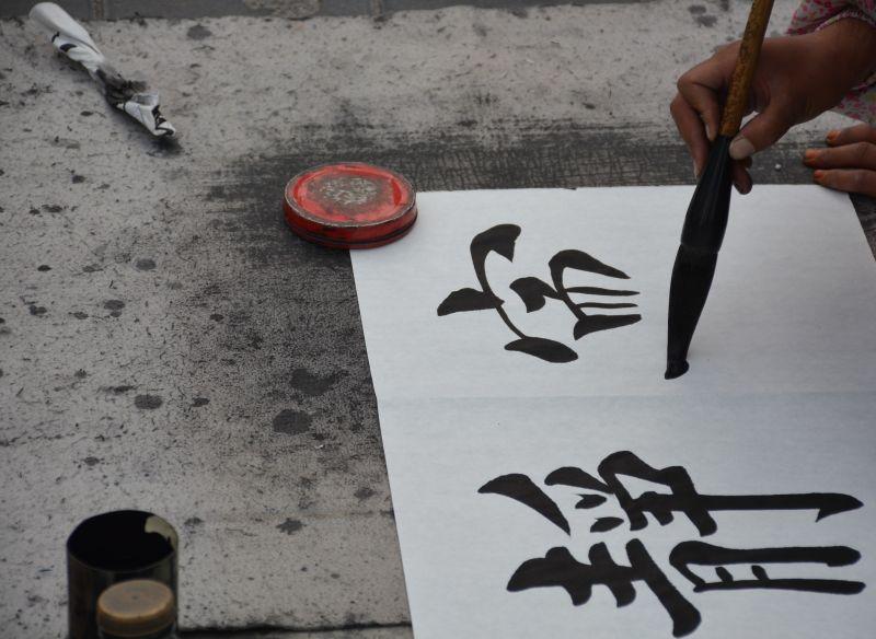 china beijing calligraphy
